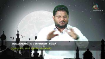 Prophet Muhammed(s)Mahan Manavatha vadi part 1 – Kannada Preach by Mohammed Kunhi