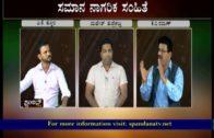 ಸಮಾನ ನಾಗರಿಕ ಸಂಹಿತೆ ಚರ್ಚೆ ಭಾಗ-3