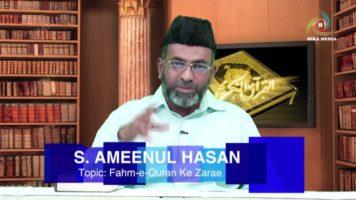 Fahme e Quran Ke Zarae, Talk By- S.AMEENUL HASAN