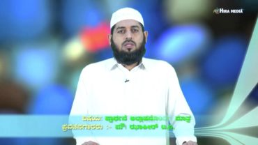 The Message 2015 (Topic: PRARTHANE ALLAH NONDIGE MAATHRA talk by: Zakir tp)