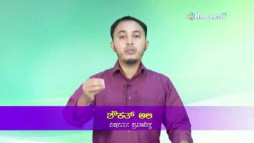 Holy Ramzan 2015 Topic: Pravadhithva. Talk by  Shoukath Ali