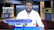 Mohammed Kunnhi Brashtamukta samajadadege part2(Holly Ramzan)