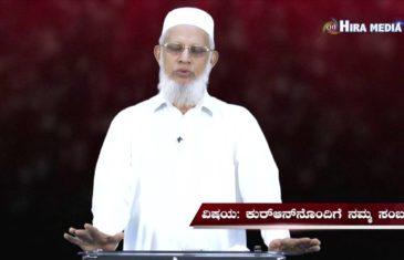 Qurannondige Namma Sambandha Talk by: Yahya Thangal