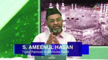 Ramzan ki Mansuba Bandi Talk By: S.AMEENUL HASAN