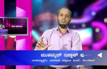 Ramzan Swagatha talk by issaq puttur
