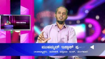 Ramzan Swagatha talk by issaq puttur