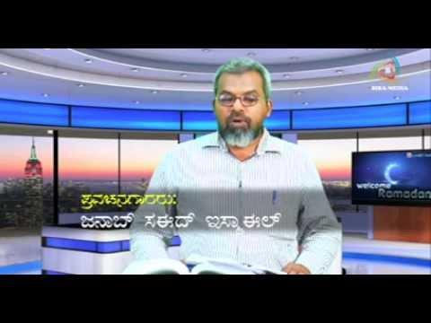Ramzan swagatha talk by Syeed Ismail