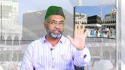 Rituals of Hajj [ Manasik-e-hajj ] talk by S.Ameenul Hasan