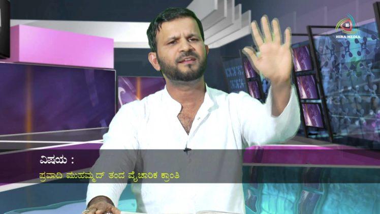 Prophet Muhammed(s) tanda vaichrika kranthi Kannada Preach by a.k.kukkila