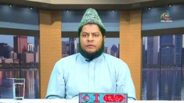 Quran ke Imtiyazi Khusoosiyat-Moulana Waheeduddin Khan Oomeri Madani Nazim Majlisululama Karnataka
