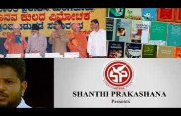 SHANTHI PRAKASHANA | Documentary