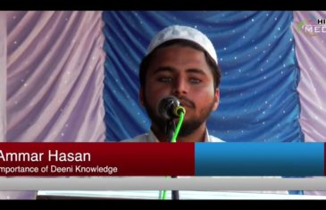 Importance of Deeni Knowledge | Ammar Hasan