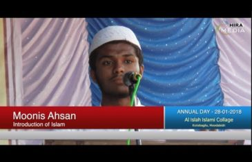 Introduction of Islam | Moonis Ahsan