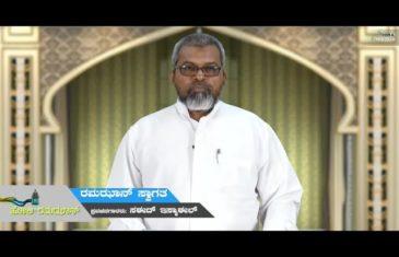 ರಮಝಾನ್ ಸ್ವಾಗತ | ಪ್ರವಚನಗಾರರು : ಸಈದ್ ಇಸ್ಮಾಈಲ್