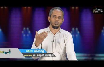 ಪ್ರವಾದಿತ್ವ  |  ಇಸ್ಹಾಕ್ ಪುತ್ತೂರು