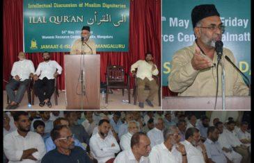 ILAL QUR'AN  - Janab S. Ameenul Hasan