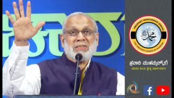 ಡಾ| ಸಿ.ಪಿ. ಹಬೀಬ್ ರಹ್ಮಾನ್ | ರಾಜ್ಯವ್ಯಾಪಿ ಸೀರತ್ ಅಭಿಯಾನ