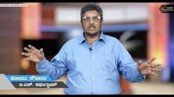 ಕೋಮು ಸೌಹಾರ್ದ   ಬಿ.ಎಸ್. ಶರ್ಫುದ್ದೀನ್