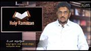 ಬಿ.ಎಸ್. ಶರ್ಫುದ್ದೀನ್  I HOLY RAMAZAN I HIRA MEDIA