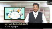 ಸಮಯ ನಿರ್ವಹಣೆ ಹೇಗೆ? | B.S. Sharafuddin | HIRAMEDIA
