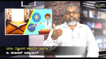 ಧರ್ಮ ವಿಜ್ಞಾನದ ಶತ್ರುವೇ? – Part-1 | Jb. Sayeed Ismail | HIRAMEDIA
