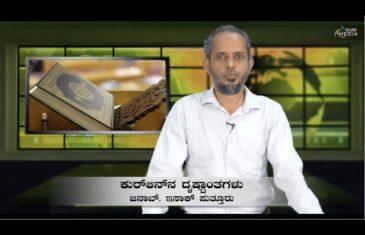 ಕುರ್ಆನಿನ ದೃಷ್ಟಾಂತಗಳು || Jb. Isaq Puttur || Hiramedia
