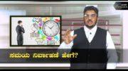 ಸಮಯ ನಿರ್ವಾಹಣೆ ಹೇಗೆ? || Time Management || Bs Sharfuddin