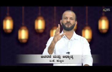 ಆಚರಣೆ ಮತ್ತು ಆಧ್ಯಾತ್ಮ | A.K Kukkila | Hiramedia