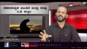 ಸಕಾರಾತ್ಮಕ ಚಿಂತನೆ ಮತ್ತು ನಾವು | A.K Kukkila | Hiramedia
