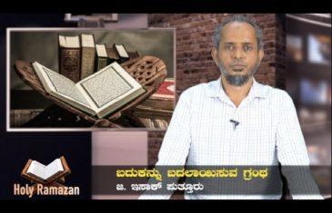 ಬದುಕನ್ನು ಬದಲಾಯಿಸುವ ಗ್ರಂಥ || Jb. Isaq Puttur || Hiramedia