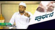 ಪ್ರಾರ್ಥನೆ  | Umar Moulavi | Hiramedia