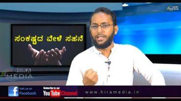 ಸಂಕಷ್ಟದ ವೇಳೆ ಸಹನೆ | Jb Abdul Latheef Aliyah | Hiramedia