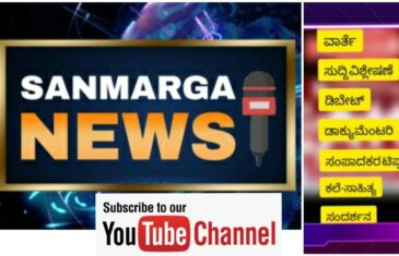 SANMARGA YOUTUBE CHANNEL | SUBSCRIBE NOW👇