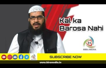 Kal Ka Barosa Nahi  || HIRAMEDIA