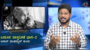 ಬದುಕಿನ ವಾಸ್ತವಿಕತೆ ಭಾಗ-2 ಜನಾಬ್ ಮುಹಮ್ಮದ್ ಕುಂಇ್   HIRAMEDIA