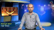 ಕಾರುಣ್ಯದ ಧರ್ಮ | ಇಸ್ಹಾಕ್ ಪುತ್ತೂರು | HIRAMEDIA