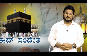 ಈದುಲ್ ಅಝ್ಹಾ ಸಂದೇಶ | ಜನಾಬ್ ಮುಹಮ್ಮದ್ ಕುಂಞ | HIRAMEDIA