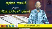 ಪ್ರವಚನ ಮಾಲಿಕೆ | ಪವಿತ್ರ ಕುರ್ ಆನ್ ಭಾಗ -1 | HIRAMEDIA