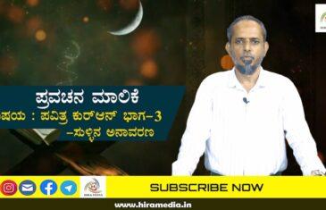 ಪ್ರವಚನ ಮಾಲಿಕೆ | ಪವಿತ್ರ ಕುರ್ ಆನ್ ಭಾಗ -3 | ಸುಳ್ಳಿನ ಅನಾವರಣ | HIRAMEDIA