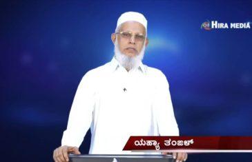 Ibadhath'na Mahathva Talk by Moulana Yahya Thangal