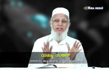 The Message 2015 Topc  Daana Dharma Talk by  Yahya Thangal