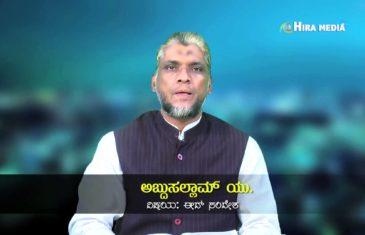 The Message 2015 Topic  eid sandhesha talk by  abdusalam u