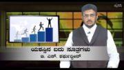 ಯಶಸ್ಸಿನ ಐದು ಸೂತ್ರಗಳು | B.S. Sharafuddin | HIRAMEDIA