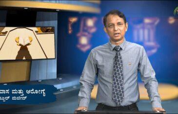 ಉಪವಾಸ ಮತ್ತು ಆರೋಗ್ಯ | ಡಾI ಅಬ್ದುಲ್ ಮಜೀದ್ | HIRAMEDIA