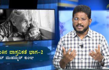 ಬದುಕಿನ ವಾಸ್ತವಿಕತೆ ಭಾಗ-2 ಜನಾಬ್ ಮುಹಮ್ಮದ್ ಕುಂಇ್ | HIRAMEDIA